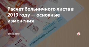 Как оплачивается больничный лист чернобыльцам 2019
