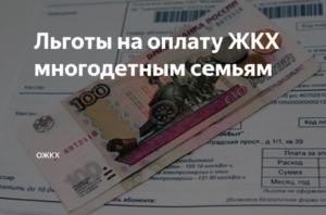 Субсидии на оплату жкх в 2019 году для многодетных семей в костромской области