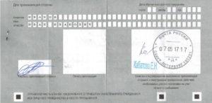 Можно ли временную регистрацию оформить на почте