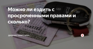 Можно ли ездить с просроченными водительскими правами