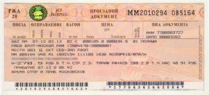 До какого числа выписыват льготный билет на электропоезд проживающим в чернобыльской зоне