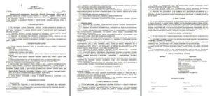 Образец договора между ооо и ооо