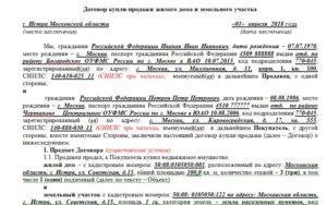 Дкп земельного участка образец 2019 росреестра