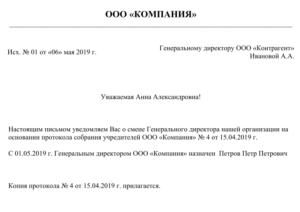 Отказ налоговой в регистрации нового генерального директора
