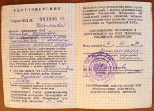 Есть ли в москве льготы на проезд по чернобыльскому удостоверению