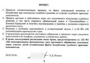 Образец жалобы на судебного пристава исполнителя по взысканию алиментов