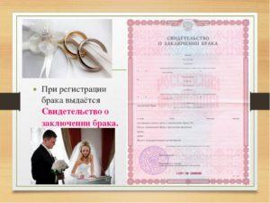 Потеряла свидетельство о браке что делать
