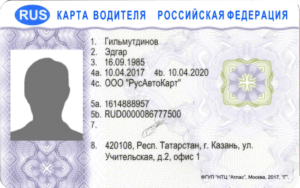 Карта водителя для тахографа российского образца