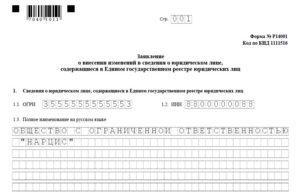 Сокращения адресных объектов в форме р14001