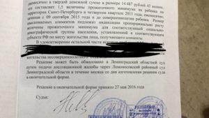 Решение суда об увеличении размера алиментов в твердой денежной сумме