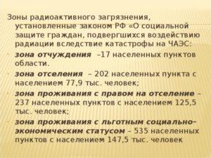 В мордовии что полагается проживающим в чернобыльской зоне с экономическим статусом