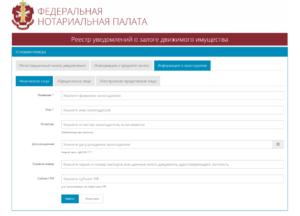 Реестр залогового недвижимого имущества официальный сайт
