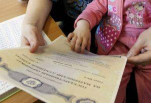 Погашение ипотеки материнским капиталом при наличии брачного договора
