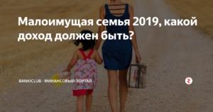 Доход малообеспеченной семьи 2019 кировская область
