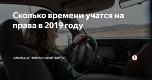 Сколько по времени сдают на права 2019