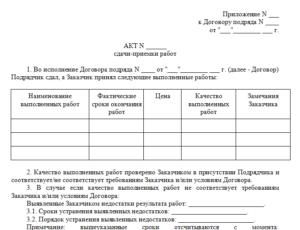 Акт приемки выполненных работ образец с замечаниями
