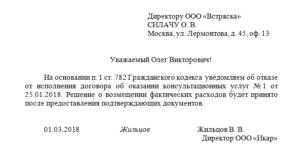 Уведомление о расторжении договора охраны образец
