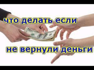 Что делать если человек не возвращает деньги
