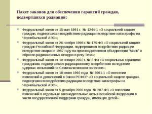 Закон по чернобыльским льготам