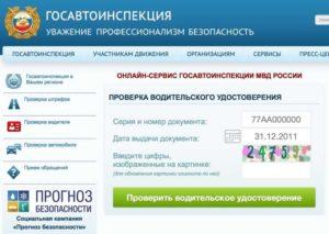 Узнать срок лишения водительского удостоверения по фамилии