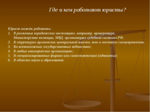 Кем можно работать имея юридическое образование