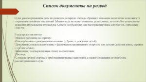Какие документы нужны для развода при наличии ребенка в украине