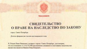Сколько нужно оплатить нотариусу чтобы вступить в права наследства
