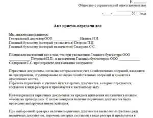 Передача дел генеральным директором при увольнении