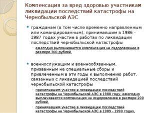 Чернобыльские льготы для беременных 2019