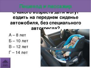 С какого возраста можно ездить детям спереди