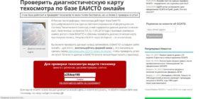 База рса официальный сайт проверка диагностической карты