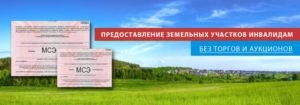 Предоставление земельных участков инвалидам в самарской области