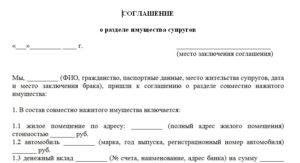 Соглашение о разделе недвижимого имущества супругов образец 2019