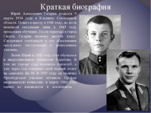 Юрий гагарин биография для детей краткое содержание 4 класс