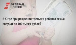 Выплаты в хмао при рождении второго ребенка