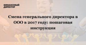 Добавить учредителя в ооо пошаговая инструкция 2019