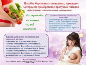 Как получить единовременное пособие кормящей матери в перми