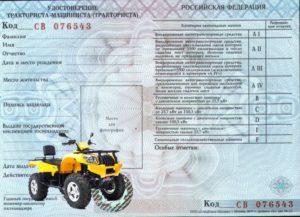 Категория в тракториста машиниста какие трактора