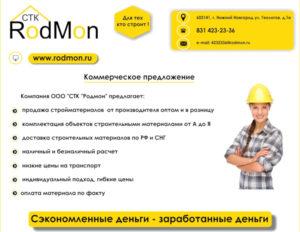 Образец коммерческое предложение на ремонтные работы