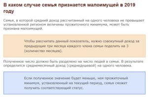Статус малоимущего в москве 2019