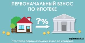 Не хватает на первоначальный взнос по ипотеке