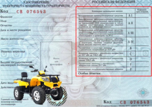 Категория с тракториста машиниста какие трактора