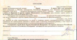 Разрешение на выезд ребенка за границу цена у нотариуса 2019