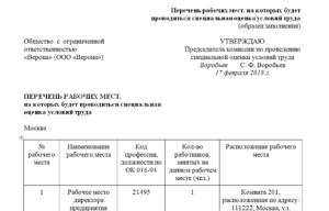 Общие сведения о рабочих местах заполненный образец
