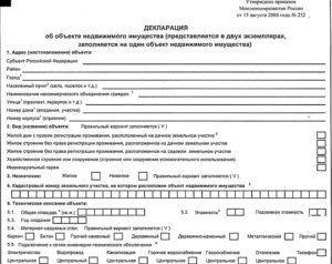 Бланк декларации по дачной амнистии скачать бесплатно