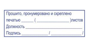 Как правильно пронумеровать и сшить документы