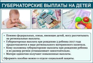 Губернаторская помощь при рождении первого ребенка