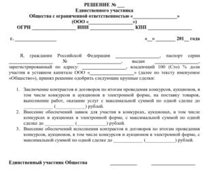 Согласие на совершение крупной сделки образец 2019