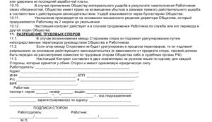 Трудовой договор продавца кассира образец с ип