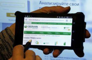 Как оплатить штраф через мобильный банк сбербанк